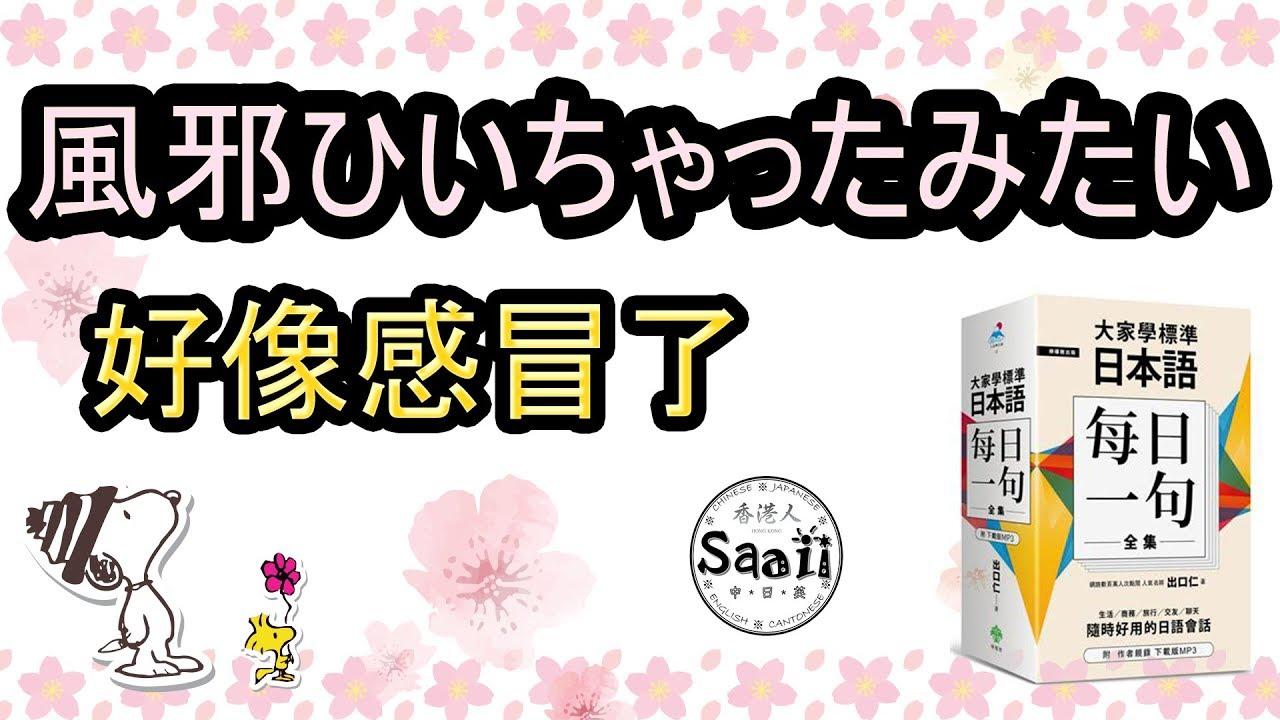 跟Saaii一起看書學日文口語 | 【大家學標準日本語每日一句】 | #2 風邪ひいちゃったみたい 好像感冒了 | 一起 ...