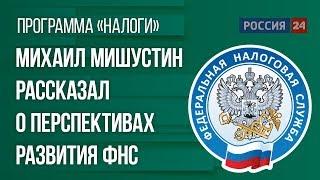 видео Информация ФНС России от 09.08.2018 № б/н