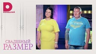 «Свадебный размер»: Алена и Юрий