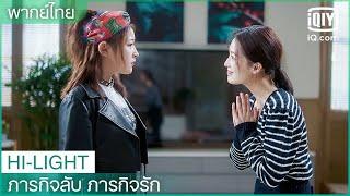 พากย์ไทย: อย่าเอาแม่ฉันเข้ามาเกี่ยว | ภารกิจลับ ภารกิจรัก(My Dear Guardian) EP.14 | IQiyi Thailand