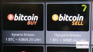 Первый в Украине bitcoin-банкомат появился в Одессе