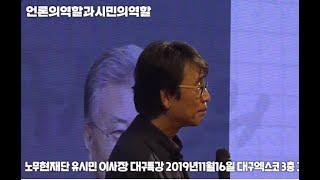 """유시민 노무현재단 이사장 대구특강 """"언론의역할과시민의역…"""