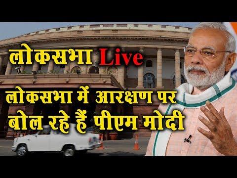 HCN News   आरक्षण पर लोक सभा में ऐतिहासिक बहस   Lok Sabha Live on Reservation For General Category