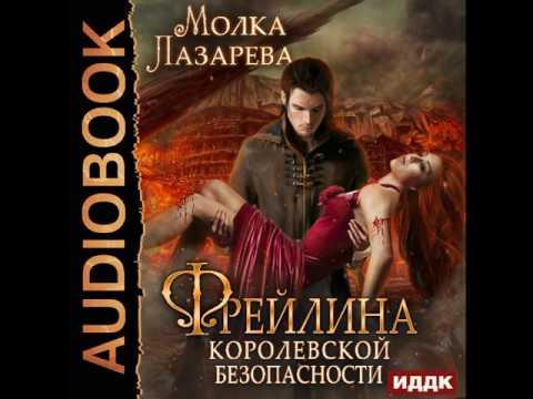 2001218 Glava 01 Аудиокнига. Лазарева Молка Фрейлина королевской безопасности. Книга 3