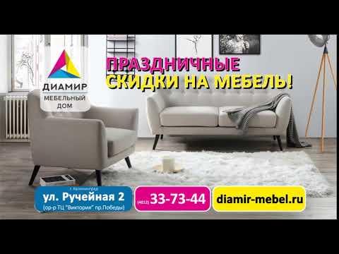Скидки на мебель, распродажа мебели в Мебельном доме Диамир