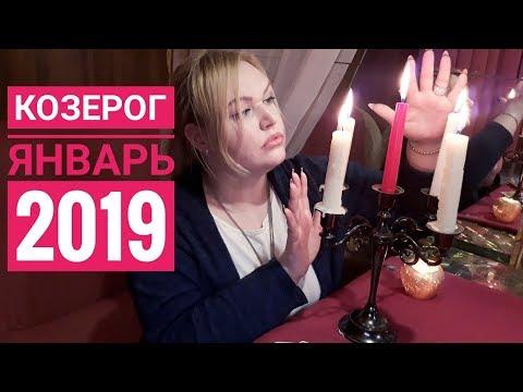 КОЗЕРОГ ПРОГНОЗ НА ЯНВАРЬ 2019 ГОДА от Дарьи Цельмер