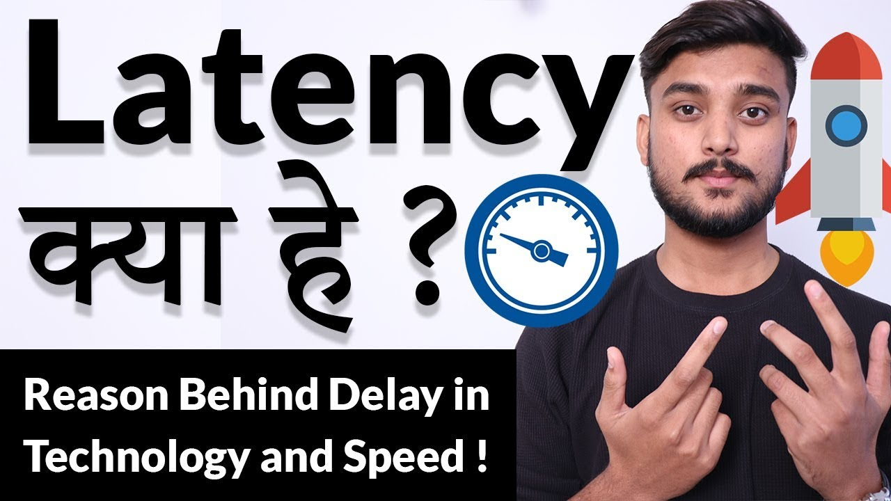 What is latency - Explained - Hindi