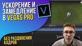 Как ускорить и замедлить видео в сони вегас
