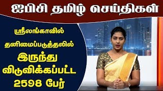 ஐபிசி தமிழ் செய்திகள் -12pm – 03-04-2020 | Today Jaffna News
