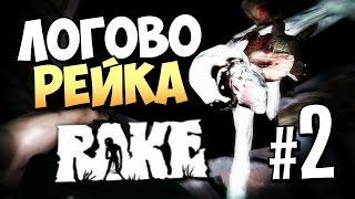 Rake Multiplayer - Логово Рейка! (Страшно) #2
