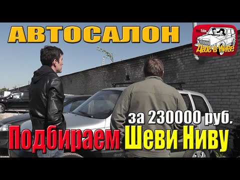 Подбор автомобиля с пробегом Шевроле Нива (ака Шнива) 2006 г.в.  цена 230000 руб.