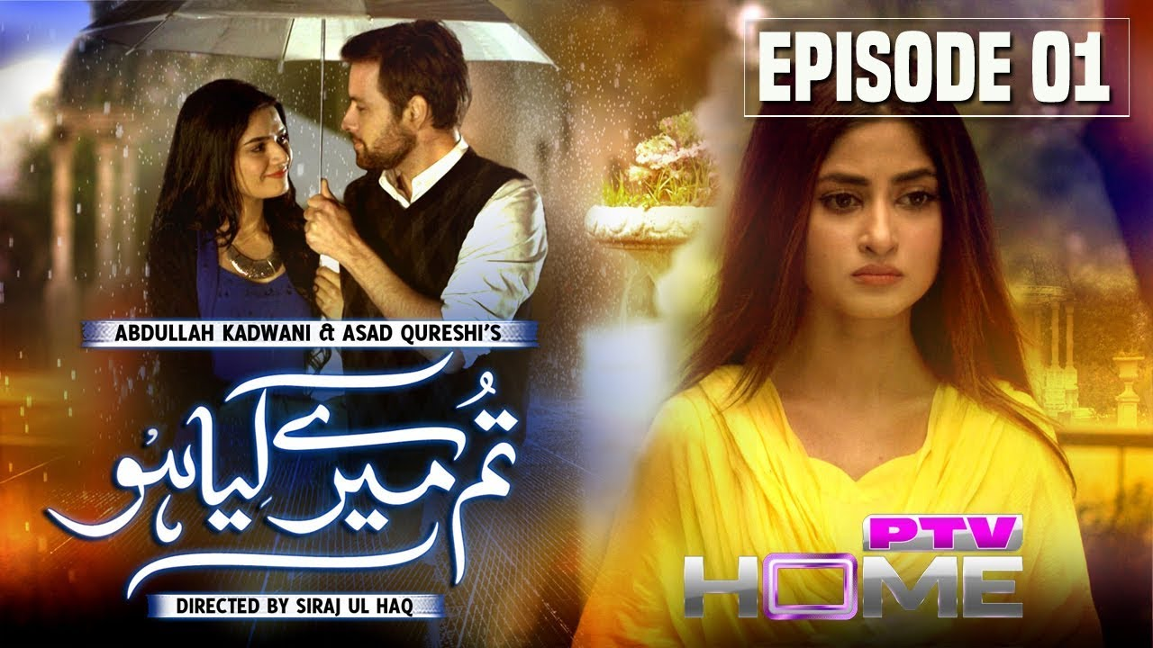Download Tum Mere Kya Episode 1 PTV Home Official (Sajal Aly, Mikaal Zulfiqar) Pakistani Romantic drama