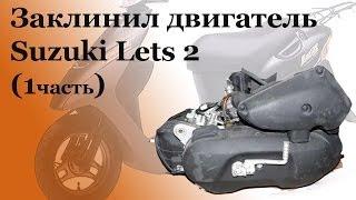 СВОИМИ РУКАМИ: Заклинил двигатель Suzuki Lets 2 (1часть)