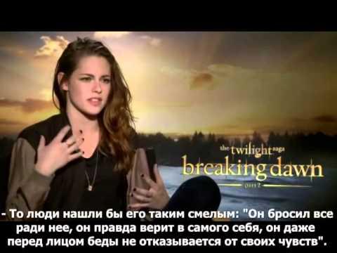Интервью роберт паттинсон и кристен стюарт на русском сумерки 6 когда выйдет на экраны