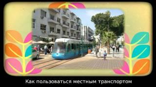 Туристический портал - страны, визы, билеты, отели, разговорники(, 2014-08-27T12:29:10.000Z)