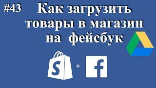 Как добавить товары в магазин фейсбук. Автоматическое добавление товаров.