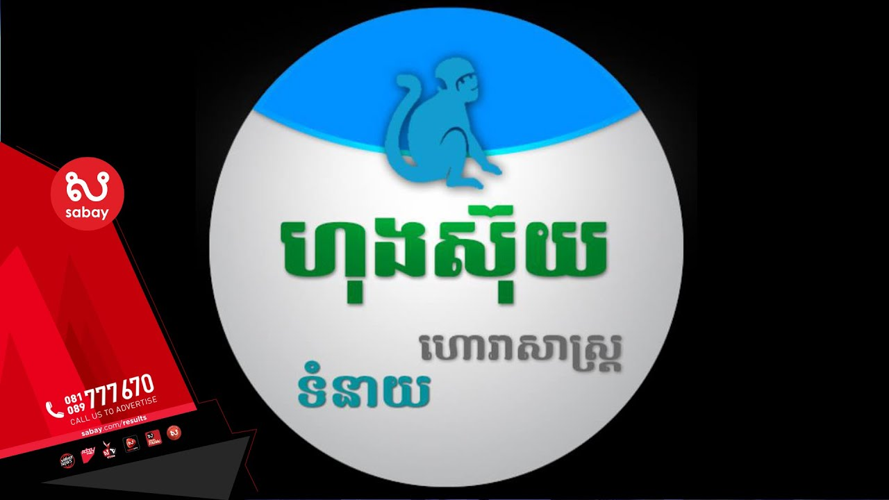 Khmer Horoscope កម្មវិធីទំនាយរាសីប្រចាំថ្ងៃ និងហុងស៊ុយតាមបែបខ្មែរ-ចិន