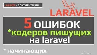 5 ошибок начинающих кодеров пишущих на laravel   Уроки Laravel  