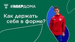 Фитнес со сборной России Четыре эффективных тренировки для поддержания формы дома Мирдома
