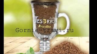 Подарок - Кофе в Кружке(, 2015-10-25T20:54:35.000Z)