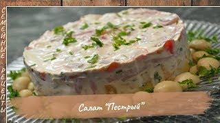 Вкусный и простой в приготовлении салат «Пестрый». Пошаговый рецепт [Семейные рецепты]