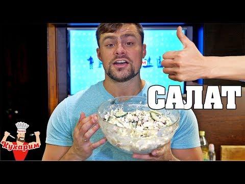 Салат Пятиминутка с Колбасой и Сухариками. Супер Вкусно! Рецепт.из YouTube · Длительность: 1 мин19 с