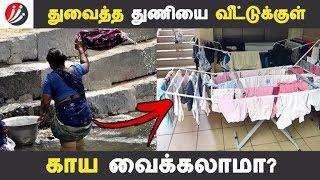 துவைத்த துணியை வீட்டுக்குள் காய வைக்கலாமா? | Tamil Health Tips | Latest News | Tamil Seithigal