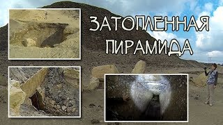 Затопленная пирамида в Хаваре (Pyramid in Hawara)