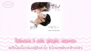 【ไทยซับ】JuB (Sunny Hill) & Yijeong (History) - Confusing (Girl Who Sees Smell OST)