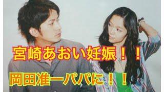 V6岡田准一さんと、女優宮崎あおいさんとの間に、 お子さんを授かってい...