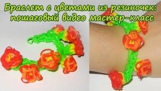 Браслет с цветами из резиночек: пошаговый видео мастер-класс