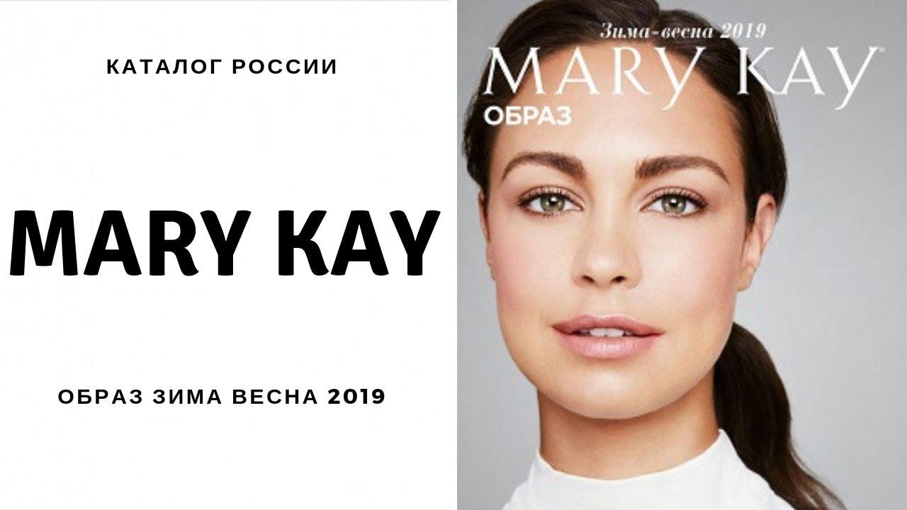 Мэри кей онлайн казахстан каталог 12