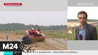 Смотреть видео В Алабине определятся финалисты танкового биатлона - Москва 24 онлайн