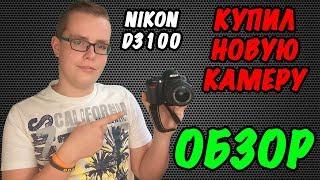►♦Купил новую камеру• Nikon D3100• Независимый Обзор♦◄