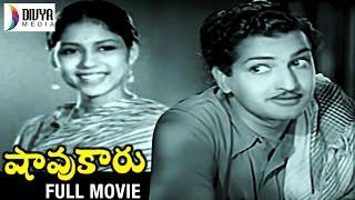 Shavukaru Telugu Full Movie | NTR | Janaki | SV Ranga Rao | LV Prasad | Ghantasala | Divya Media
