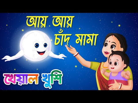 Aye Aye Chand Mama | আয় আয় চাঁদ মামা | Ai Ai Chand | Bengali Cartoon| Bengali Rhymes Kheyal Khushi