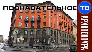 доПОТОПНЫЙ дом в Петербурге на улице Зеленина (Познавательное ТВ)