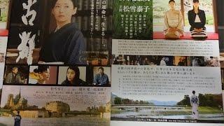 古都 (B) (2016) 映画チラシ 2016年12月3日公開 シェアOK お気軽に 【映...