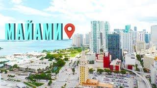 Продается шикарная недвижимость в Майами