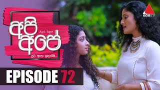 Api Ape | අපි අපේ | Episode 72 | Sirasa TV Thumbnail