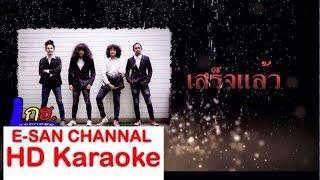 เสร็จแล้ว วง L.ก.ฮ. คาราโอเกะ [HD Karaoke]