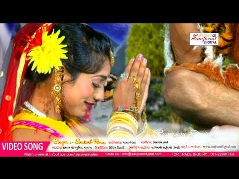 शिव पार्वती के जुदाई का दर्द भरा गीत :: New Bhojpuri Top Kanwar Bhajan :: Santosh Renu