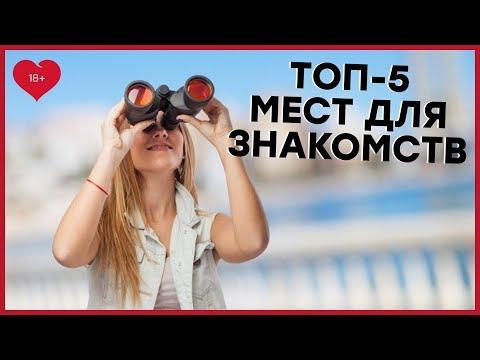 ТОП-5 МЕСТ ДЛЯ ЗНАКОМСТВА – Самые лучшие места для знакомств! [Точка Любви]