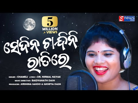Sedina Chandini Ratire - Odia New Masti Song - FULL VIDEO - Studio Version - HD