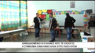 Ίσχνό προβάδισμα του ΣΥΡΙΖΑ στην πρώτη δημοσκόπηση