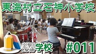 突撃!となりの学校 #011|東海村立石神小学校