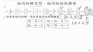(LA16-20140103-06) 列空間的維度與行空間的維度相等