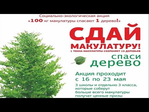 1 килограмм макулатуры спасает макулатура прием москве и истринском р-не, а также красногорском р-не