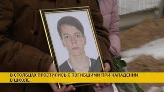 В Столбцах похоронили двух жертв нападения в школе