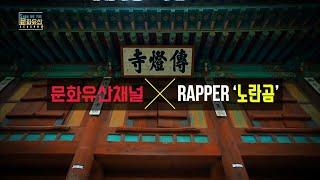 [쇼미더 문화유산 시즌3] 전등사